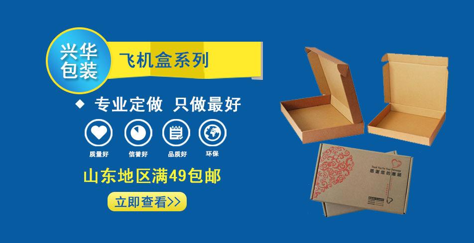 瓦楞纸箱-飞机盒